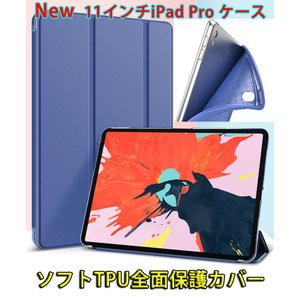 11インチiPad Pro 保護ケース New iPad Proスマートカバー 柔らかいTPU背面ケ...