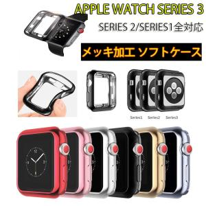 Apple Watch 3/2/1 ケース アップルウォッチ1/2/3カバー メッキ加工 ソフトTP...