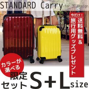 スーツケース 大型 小型 Lサイズ Sサイズ 40l 軽量 キャリーケース セット販売