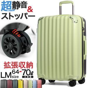 スーツケース 大型 LMサイズ 軽量 拡張 キャリーケース