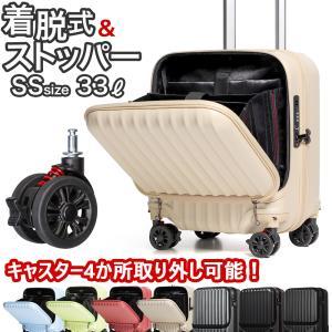 スーツケース 小型 機内持ち込み ssサイズ ポケット 軽量 キャリーケース 40l