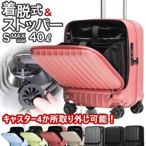 スーツケース 小型 機内持ち込み S 最大 サイズ s ポケット 軽量 キャリーケース 40l