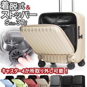 スーツケース 機内持ち込み フロントオープン Sサイズ 静音8輪キャスター 37L 小型 ビジネス ...