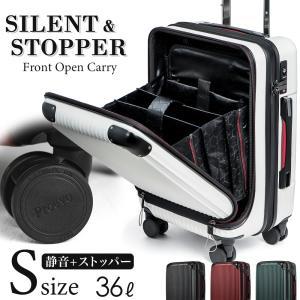 スーツケース 小型 キャリーケース 機内持ち込み フロントオ...
