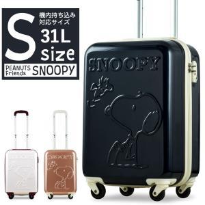 スーツケース 小型 Sサイズ 機内持ち込み スヌーピー SNOOPYピーナッツ PEANUTS 軽量...