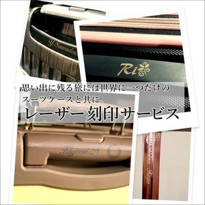 スーツケース レーザー 刻印 キャリーバッグ キャリーケース 名入れ コーポレート ロゴ プレゼント 贈り物 記念品
