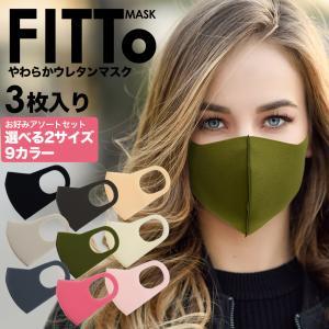 マスク 3枚 個包装 個別包装 ウレタンマスク スポンジ ピッタリフィット 極厚 やわらか 手洗い ...