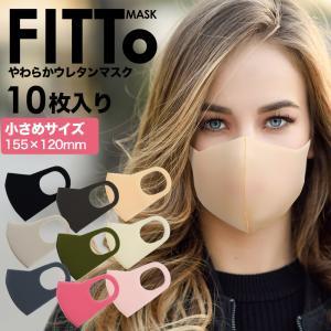 ウレタンマスク 10枚 小さめサイズ 個包装 個別包装 マスク スポンジ ピッタリフィット 極厚 や...