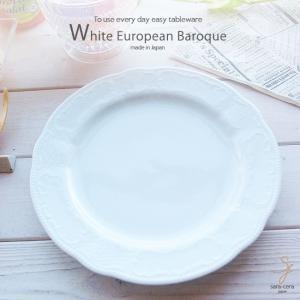 ホワイトヨーロピアンバロック ランチプレート
