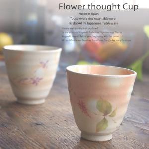 お気に入りの食器をセレクトして出品しています。 どうぞごゆっくりお楽しみください。  やわらかなお花...