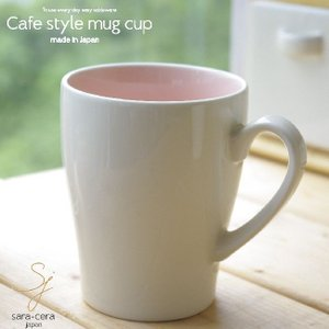東京カフェマグカップ インパステルピンク 洋食器 食器 カフェ 人気 激安