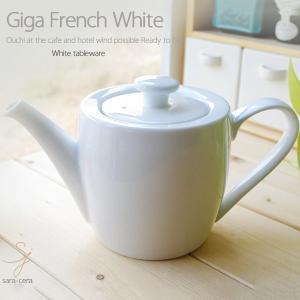 カフェタイムポット 白い食器 ギガフレンチホワイト 洋食器 紅茶 ティーポット セット おしゃれの画像