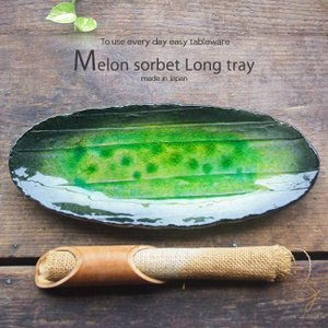 メロンシャーベットのようなイエローグリーン緑釉 貫入 さんま皿 焼き物 楕円オーバル 33.5cm(...