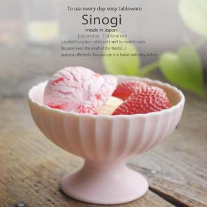 和食器 しのぎ さくら色 ピンクマット 桜 アイスクリーム ...