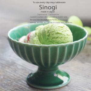 和食器 しのぎ 織部グリーン 緑 アイスクリーム サンデー ...