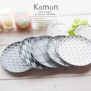 和食器 ジャパンもんよう komon 5個セット パンプレート シェアプレート 皿 小皿 取り皿 おうち うつわ 食器 陶器 美濃焼