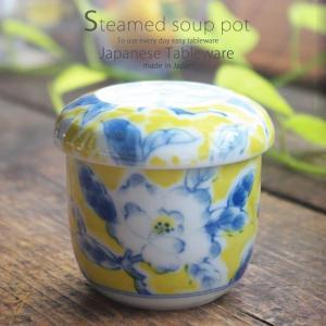 和食器 フタをあけてふわぁーっと 幸せイエロー黄色 染付け椿 茶碗蒸し むし碗 スープポット デザー...
