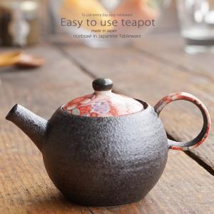 和食器 忘れていませんか?美味しい お茶 の準備京友禅ミニ ティーポット 茶器 食器 緑茶 紅茶 ハ...