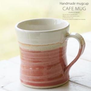 和食器 松助窯 カフェマグカップ 白萩ライン ピンク オフィス コーヒー おしゃれ 紅茶 器 皿 美...