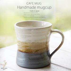 和食器 松助窯 カフェマグカップ 南蛮 白萩 オフィス コーヒー おしゃれ 紅茶 器 美濃焼 陶器 ...