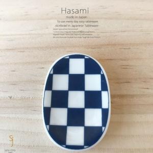 和食器 波佐見焼 市松 箸置き 青 箸置 卓上小物 レスト 陶器 食器 うつわ おうち ごはん おし...