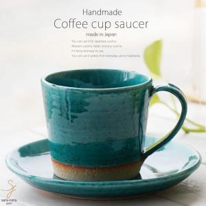 和食器 松助窯 焙煎豆のカフェカップソーサー 織部グリーンブルー カフェオレ コーヒー 紅茶 器 ミ...