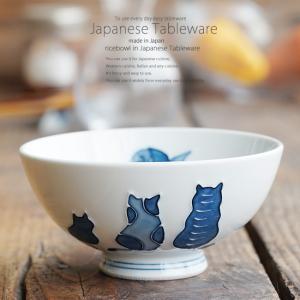 和食器 猫 ねこ ネコ キャット ご飯茶碗 茶漬け 大盛 飯碗 茶碗 めし 男性 父の日 おうち う...