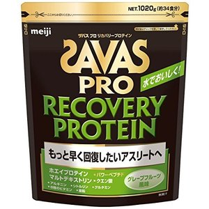 明治 ザバス(SAVAS) プロ リカバリープロテイン グレープフルーツ味 【34食分】 1,020...