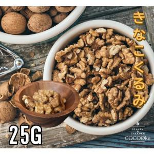 クルミはヒトが体内で作ることができない必須脂肪酸である。 オメガ3(n-3系)脂肪酸をナッツ類の中で...