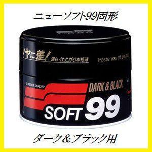 ソフト99 ニューソフト99固形 ダーク&ブラック用 (ワックス/WAX)(SOFT99)【ココバリュー】 cocovalue