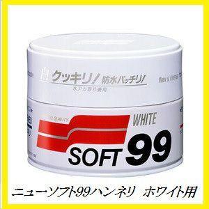ソフト99 ニューソフト99ハンネリ ホワイト用 (ワックス/WAX)(SOFT99)【ココバリュー】 cocovalue