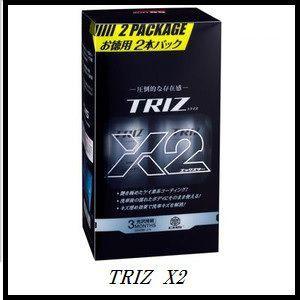 ソフト99 TRIZ X2 (トライズ)(ケイ素系コーティング)(SOFT99)【ココバリュー】 cocovalue