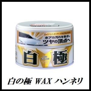 ソフト99 白の極 WAX ハンネリ (究極の艶/ワックス) SOFT99 【ココバリュー】 cocovalue
