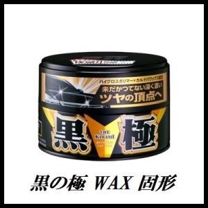 ソフト99 黒の極 WAX 固形 (究極の艶/ワックス) SOFT99 【ココバリュー】 cocovalue