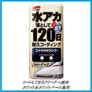 ソフト99 コートもできるクリーナー 液体 ホワイト&ホワイトパール車用 【クリーナー/ワックス/WAX】【SOFT99】 【ココバリュー】|cocovalue