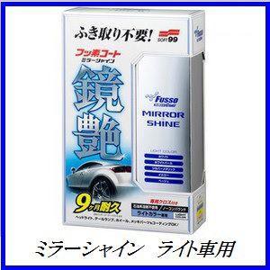 ソフト99 鏡艶 ミラーシャイン ライトカラー車用 (フッ素系コーティング)(SOFT99)【ココバリュー】 cocovalue