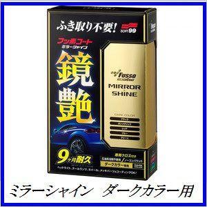 ソフト99 鏡艶 ミラーシャイン ダークカラー車用 (フッ素系コーティング)(SOFT99)【ココバリュー】 cocovalue