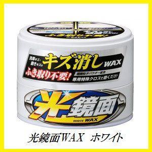 ソフト99 光鏡面WAX ホワイト (ワックス/WAX)(SOFT99)【ココバリュー】 cocovalue