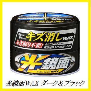 ソフト99 光鏡面WAX ダーク&ブラック (ワックス/WAX)(SOFT99)【ココバリュー】 cocovalue