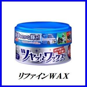 ソフト99 ツヤッとワックス リファイン (ハンネリ/WAX) SOFT99 【ココバリュー】 cocovalue