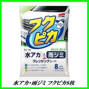 ソフト99 水アカ・雨ジミ フクピカ 8枚 2.0 (水アカクリーナー) SOFT99 【ココバリュー】|cocovalue