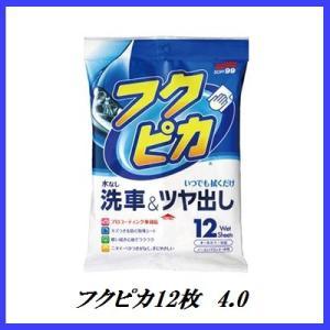 (当店イチオシセール!) ソフト99 フクピカ 12枚 4.0 (ワックス/WAX) SOFT99 【ココバリュー】|cocovalue