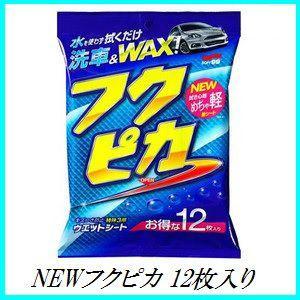 【完売/生産終了】 ソフト99 NEW フクピカ 12枚入り 【ワックス/WAX】 【SOFT99】 【ココバリュー】|cocovalue