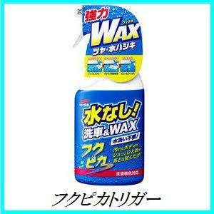 ソフト99 フクピカトリガー 400ml (ワックス/WAX)(SOFT99)【ココバリュー】|cocovalue