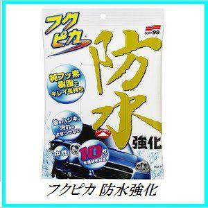 (完売/生産終了) ソフト99 フクピカ 防水強化 【ワックス/WAX】 【SOFT99】 【ココバリュー】|cocovalue