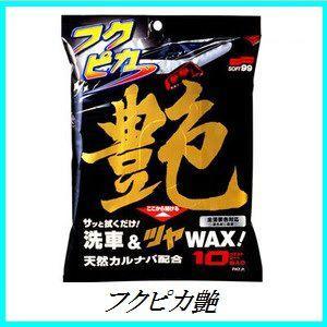ソフト99 フクピカ艶 (ワックス/WAX)(SOFT99)【ココバリュー】|cocovalue