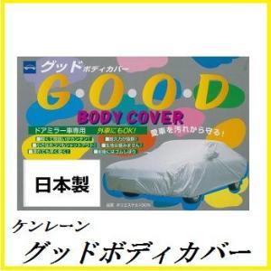 ケンレーン 03-651 グッドボディカバー クラス1 【セダン用】 【kenlane】 【ココバリュー】|cocovalue
