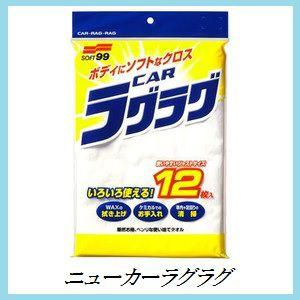 ソフト99 ニューカーラグラグ 【洗車用品】【SOFT99】【ココバリュー】|cocovalue