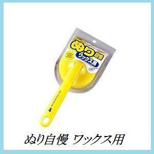 ソフト99 ぬり自慢 ワックス用 (スポンジ/タイヤスポンジ) SOFT99 【ココバリュー】|cocovalue