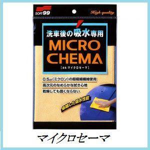 ソフト99 マイクロセーマ (セーム)【洗車用品】【SOFT99】【ココバリュー】|cocovalue